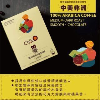【咖啡講】鑑定師No.1莊園濾掛咖啡綜合口味任選100包組(拉丁美洲+中美非洲)