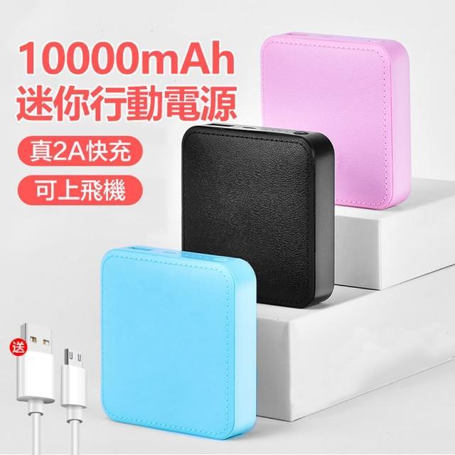 充電寶20000毫安大容量迷你便攜行動電源(迷你便攜行動電源)/