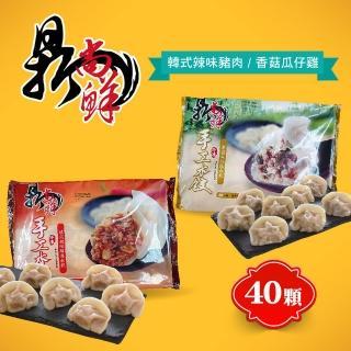 【四海遊龍】鼎尚鮮手工大水餃40粒(韓式辣味豬肉/香菇瓜仔雞)