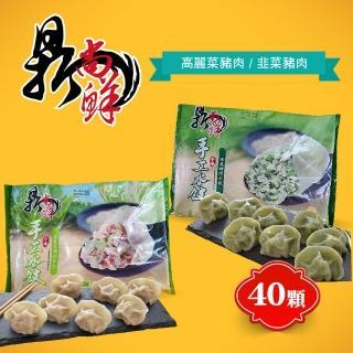 【四海遊龍】鼎尚鮮手工大水餃40粒(高麗菜豬肉/韭菜豬肉)/