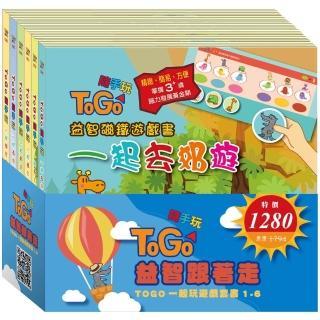 TOGO一起玩遊戲套書1-6