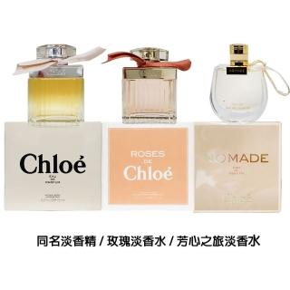 【Chloe' 蔻依】同名女性淡香精/芳心之旅/玫瑰 女性淡香水 75ML(3款供選 公司貨)