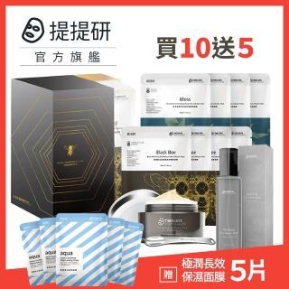 【TTM 提提研】新春逆齡養膚奢華面膜禮盒