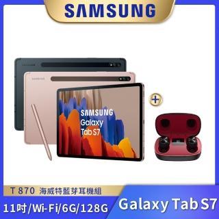 送真無線藍芽耳機【SAMSUNG 三星】Galaxy Tab S7 11吋 平板電腦(Wi-Fi/T870)