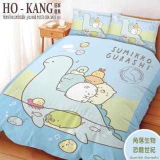 【HO KANG】卡通授權 單人床包+枕套 兩件組(角落生物 恐龍世紀)