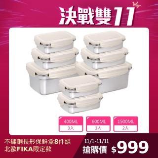 【NEOFLAM】不鏽鋼長形保鮮盒8件組-北歐FIKA限定款(烤箱適用)/