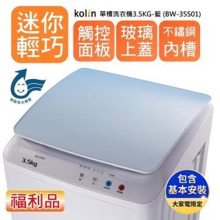 【Kolin 歌林】9/18-9/30白電節登記送好禮★福利品單槽洗衣機3.5KG-藍BW-35S01(含基本運送/安裝+舊機回收)