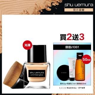 【Shu uemura 植村秀】無極限超完美底妝組(55刷+水粉底)