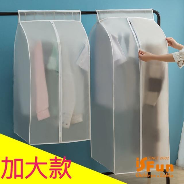 【iSFun】衣櫥收納*加大立體大容量衣物防塵套(中號60x50x90cm)/