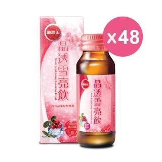 【葡萄王】晶透雪亮飲6入組X8  共48瓶(晶 透 亮-天然熊果素越桔精華)
