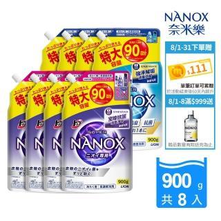 【LION 獅王】奈米樂超濃縮洗衣精-淨白消臭8件組(950gx8入)