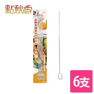 【點秋香】正304不鏽鋼30cm燒烤針/