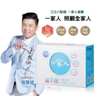 【一家人】曾國城代言YMB520益生菌順暢組30包x6盒(加贈10包x2)