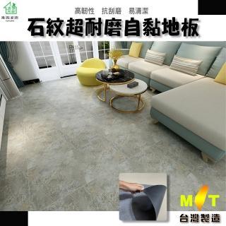 【台灣製造PVC自黏地板貼】PVC自黏仿木紋地板1坪16片(免膠地板
