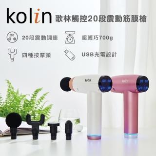 【Kolin】歌林觸控20段震動筋膜槍_鉑金白/幻粉紫(按摩槍/USB充電)/