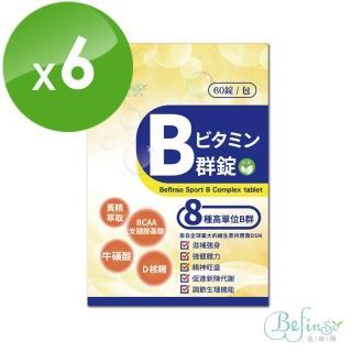 【Befinso】比啡所Sport B群錠 60錠/包(x6包)
