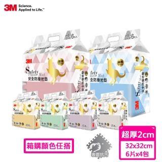 【3M】新升級兒童安全防撞地墊32cm-6片x4包箱購組(六色任選)/