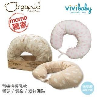 【VIVIBABY】Organic有機棉授乳枕 孕婦側睡枕/哺乳枕/月亮枕/樂活枕/托腹枕(小磨菇/可愛雲朵/淡粉紅圓點)