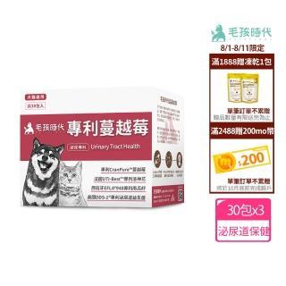 【毛孩時代】專利蔓越莓x3盒(蔓越莓、天然葡萄糖胺、洛神花、南瓜籽)/