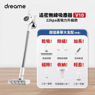 【Dreame 追覓科技 】V10 手持無線吸塵器-小米生態鏈(台灣公司貨)