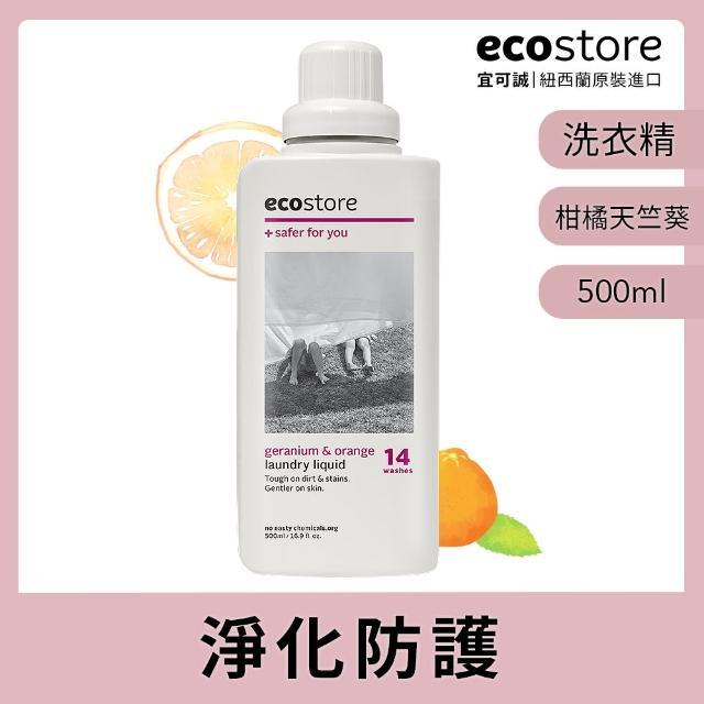 【ecostore】超濃縮環保洗衣精(柑橘天竺葵/500ML)/