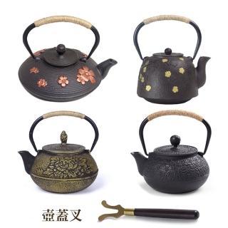 【CS22】日式鑄鐵壺燒-贈壺蓋叉(4款可選)