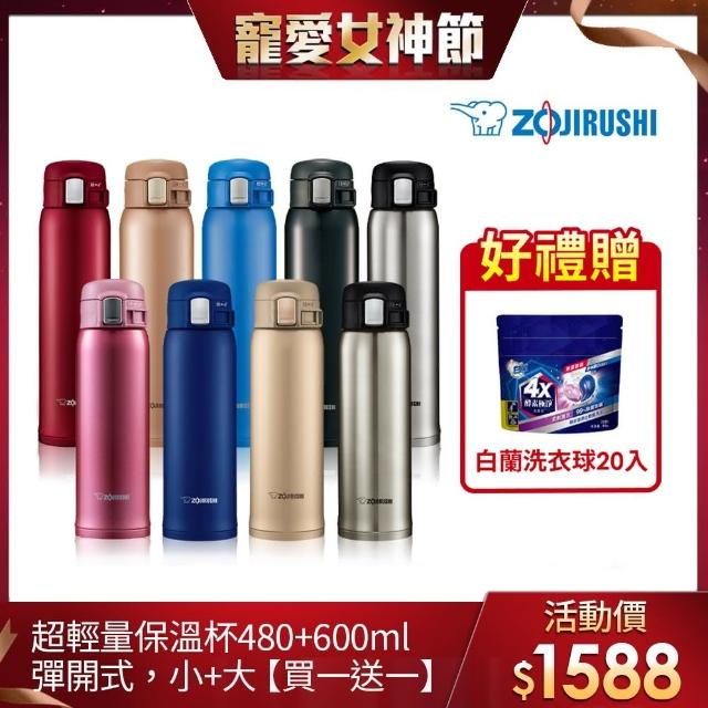 【象印_獨家2入組】不鏽鋼彈蓋保溫杯480ml+600ml(SM-SD48MM+SM-SD60)/