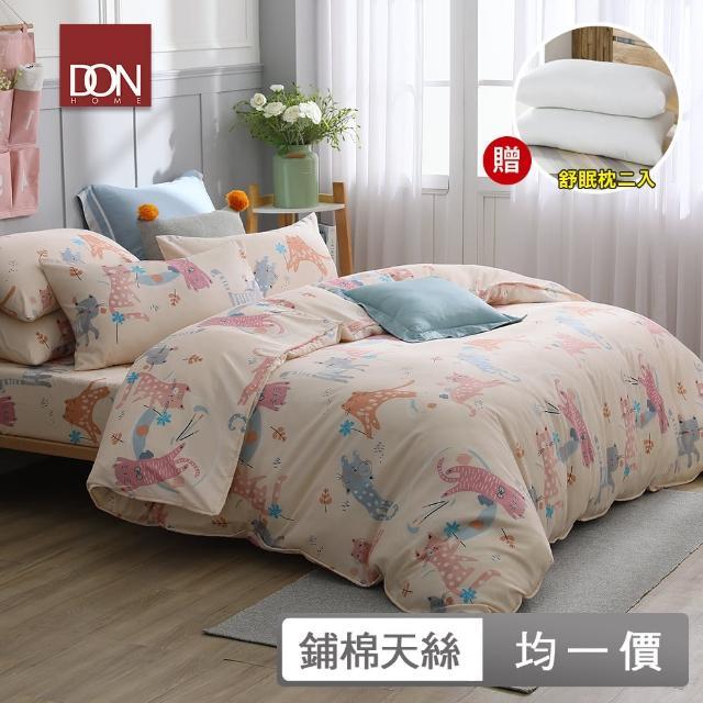 【DON】天絲鋪棉冬包兩用被四件組-單/雙/加均一價/