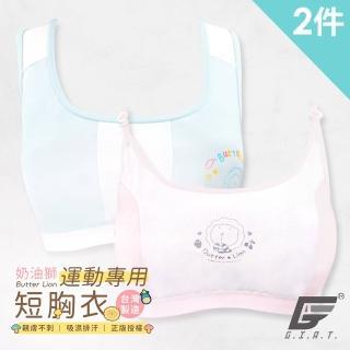 【GIAT】台灣製奶油獅Sport girl運動成長短版排汗胸衣(2件組)