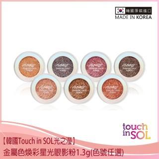 【韓國Touch in SOL光之瀅】金屬色煥彩星光眼影粉1.3g(色號任選)