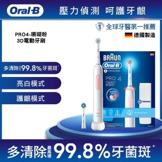 【2020新品上市★德國百靈Oral-B-】PRO4 3D電動牙刷(珊瑚粉)