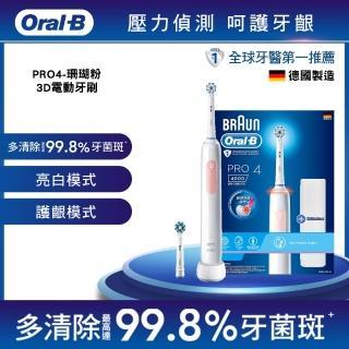 【德國百靈Oral-B-】PRO4 3D電動牙刷(珊瑚粉)