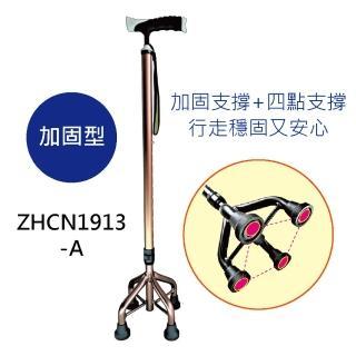 【感恩使者】拐杖- 手杖 ZHCN1913-AS 尺寸S 加固型(鋁合金拐杖 單手拐 四腳拐 可站立)