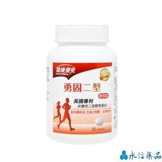 【永信藥品】健康優見勇固美國專利非變性二型膠原蛋白x1瓶(升級版)