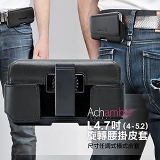 【第二代Achamber】iPhone 8/ 7/ 6/ SE 4.7吋真皮 旋轉腰夾橫式腰掛皮套