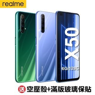 【realme】X50 6G/128G(加送空壓殼+滿版玻璃保貼)