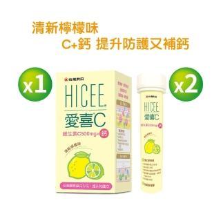 【台灣武田】HICEE 愛喜維生素C 500mg+鈣口嚼錠_60錠/盒*1+20錠/條*2(維生素C+鈣_清新檸檬味)