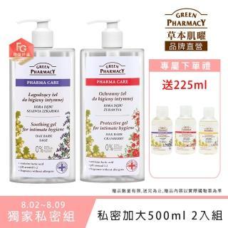 【Green Pharmacy草本肌曜】私密加大版500ml 2入組(3款可選-效期限定推薦)