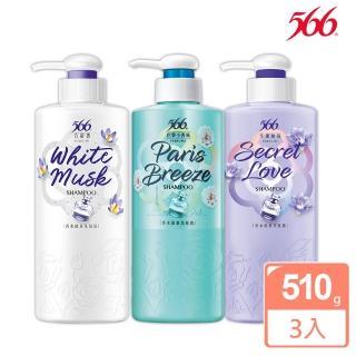 【566】香氛特惠組-香水洗髮露510gx3(四款可選)