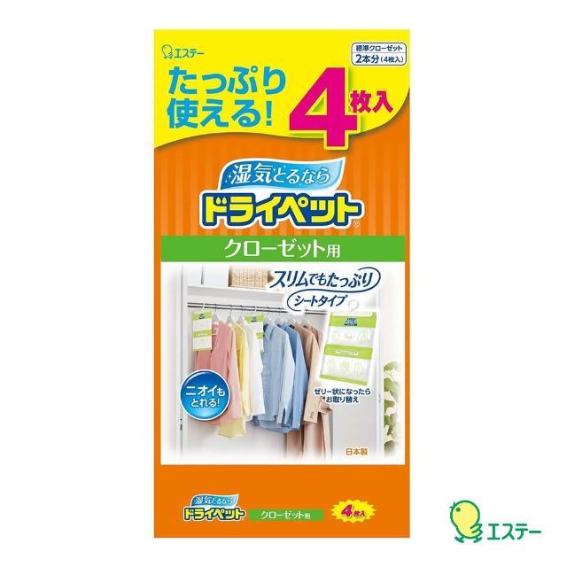【雞仔牌】家庭號-吸濕小包-大型衣櫥用120gx4枚/
