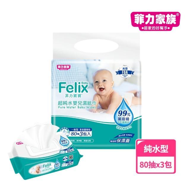 【菲力家族】菲力寶寶超純水嬰兒濕紙巾(80抽x3入)/