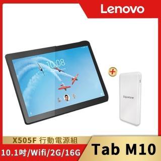送10000mAh行電【Lenovo】Tab M10 10.1吋 四核心平板電腦(TB-X505F)