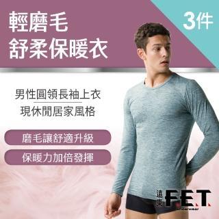 【遠東FET】輕磨毛舒柔保暖衣(3件組)