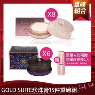 【GOLD SUITE】雙11限定-經典雙天后駐顏珍珠膏囤貨組(加贈光澤雪肌珍珠棒1入)