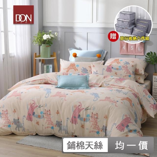 【DON贈收納六件組】天絲鋪棉床包兩用被四件組(多款不分尺寸-速達)/