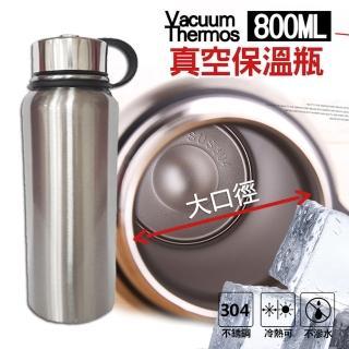 【神膚奇肌】保冰熱真空保溫杯瓶800ml(大口徑)