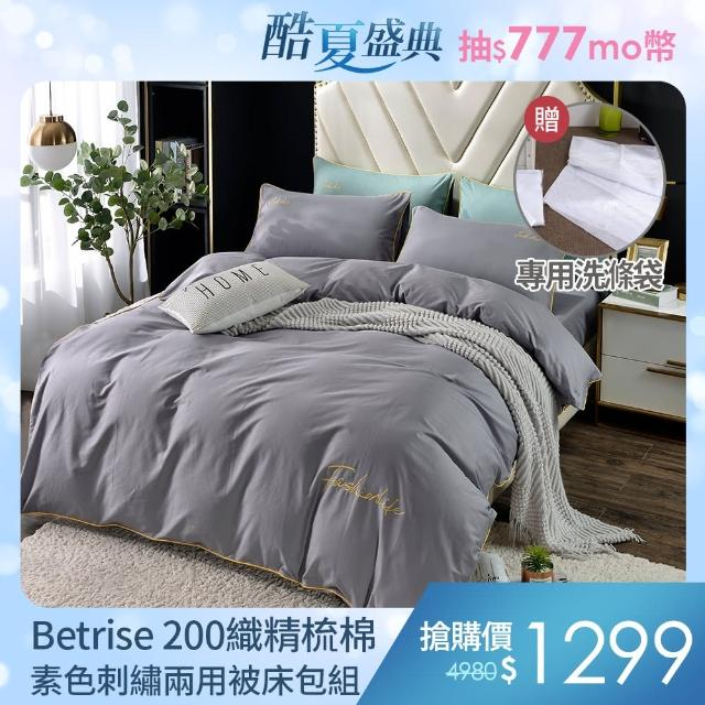 【Betrise】200織精梳棉經典素色刺繡舖棉兩用被床包組(單/雙/加大