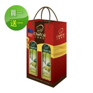 【買一送一泰山】主廚精選ChefOil-第一道冷壓橄欖油禮盒(2瓶/盒 *2)