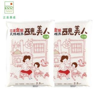 【天賜糧源】天賜糧源醜美人良質白米2.5kg/2包(白米)