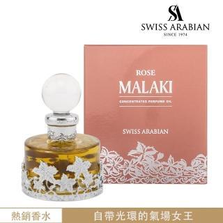【SWISS ARABIAN 瑞士-阿拉伯】Rose Malaki偉大玫瑰香水油30ml(高純度珍貴的玫瑰花瓣精油)